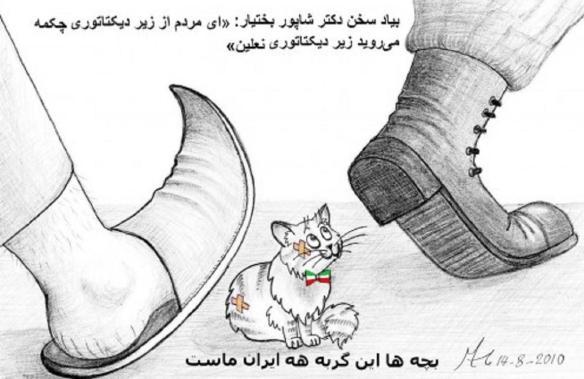 Iran Boots